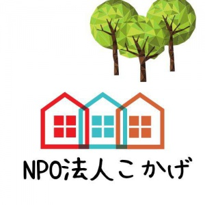 NPO法人 こかげ
